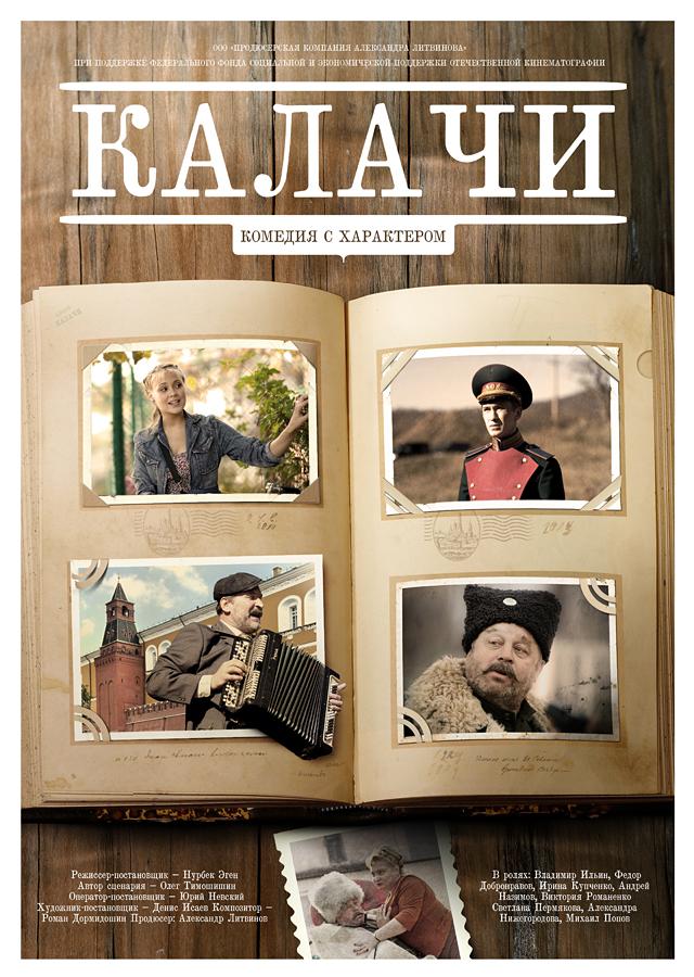 плакат фильма постер Калачи