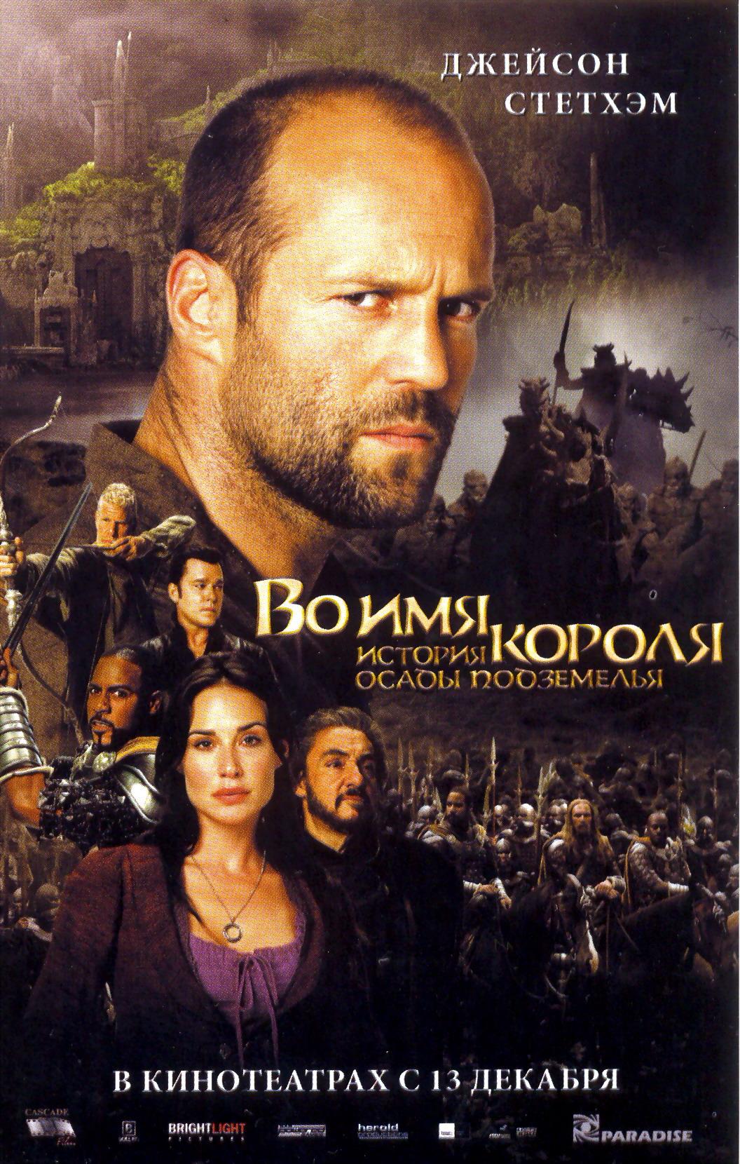 плакат фильма постер локализованные Во имя короля: История осады подземелья