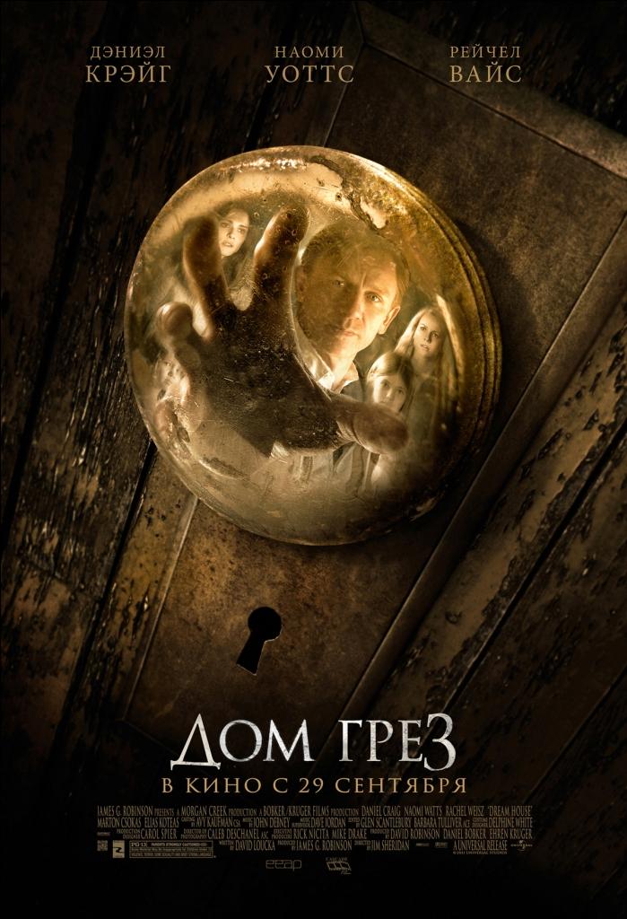 плакат фильма постер локализованные Дом грез
