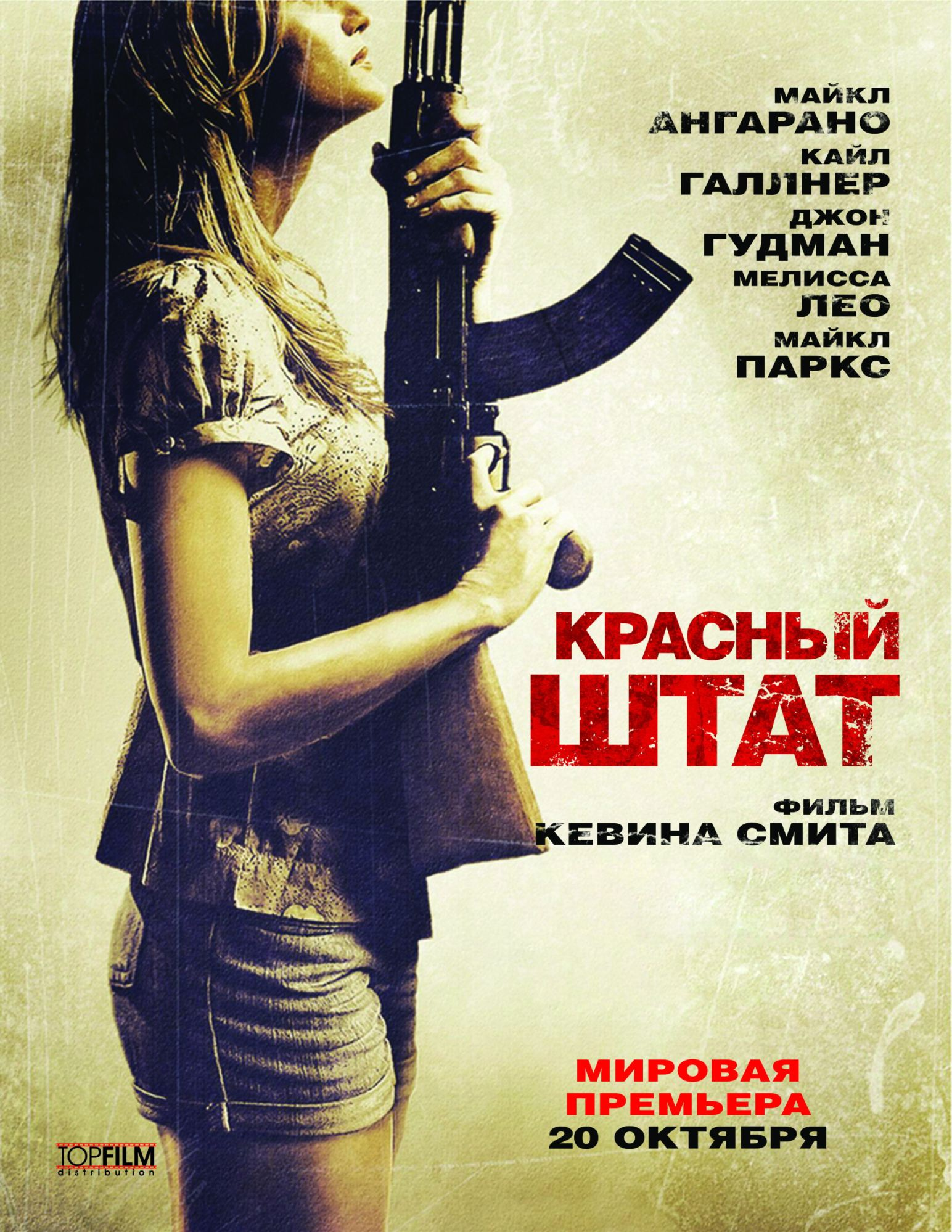 плакат фильма постер локализованные Красный штат