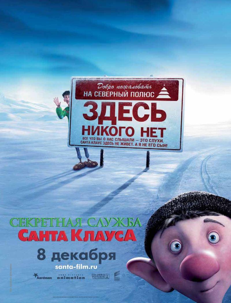 плакат фильма постер локализованные Секретная служба Санта Клауса