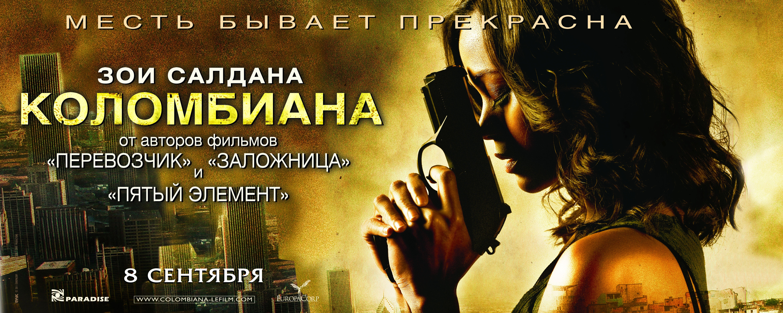 плакат фильма баннер локализованные Коломбиана