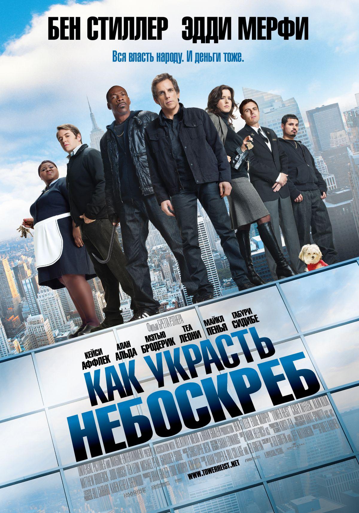 плакат фильма постер локализованные Как украсть небоскреб