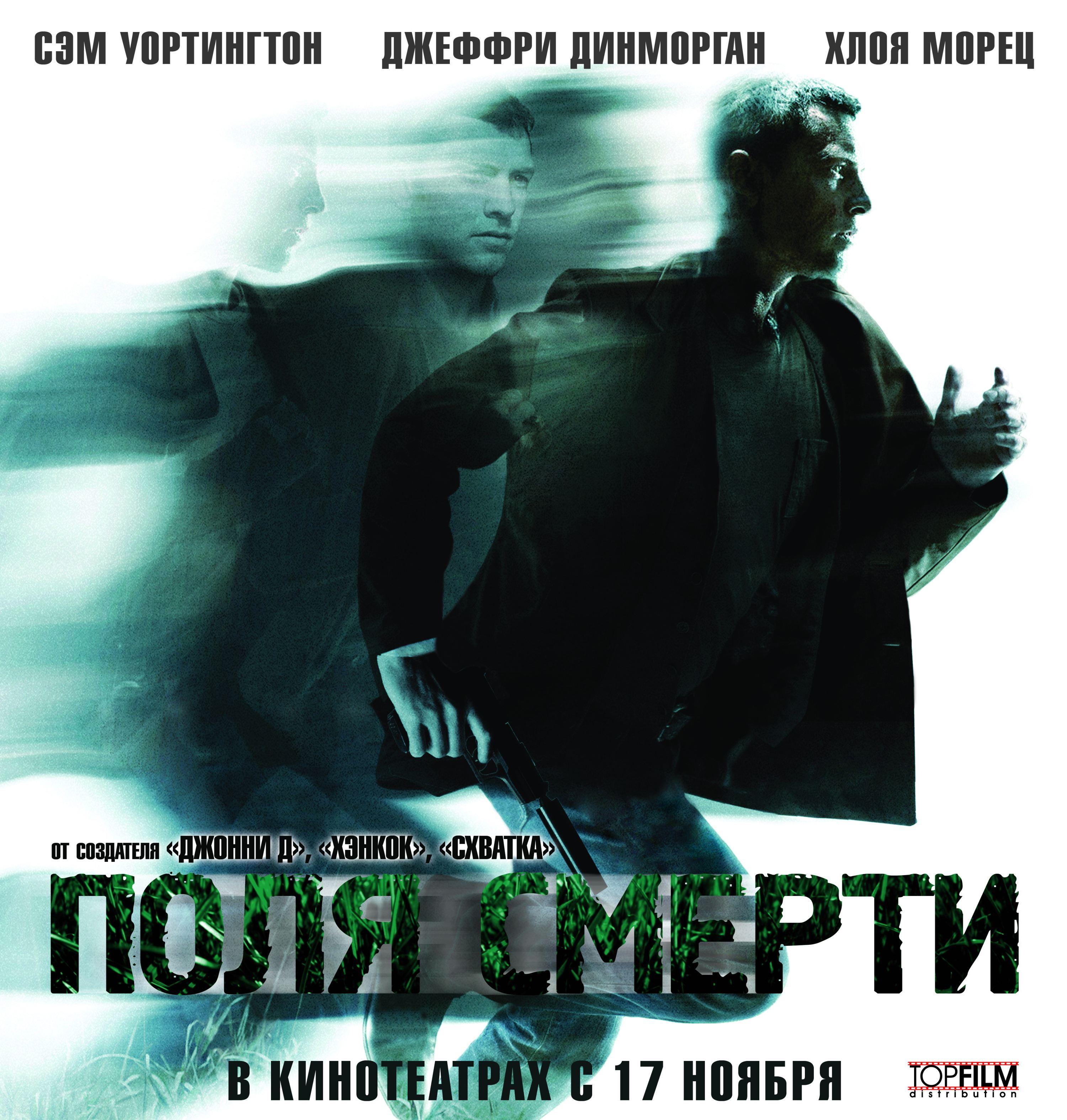 плакат фильма биллборды локализованные Поля