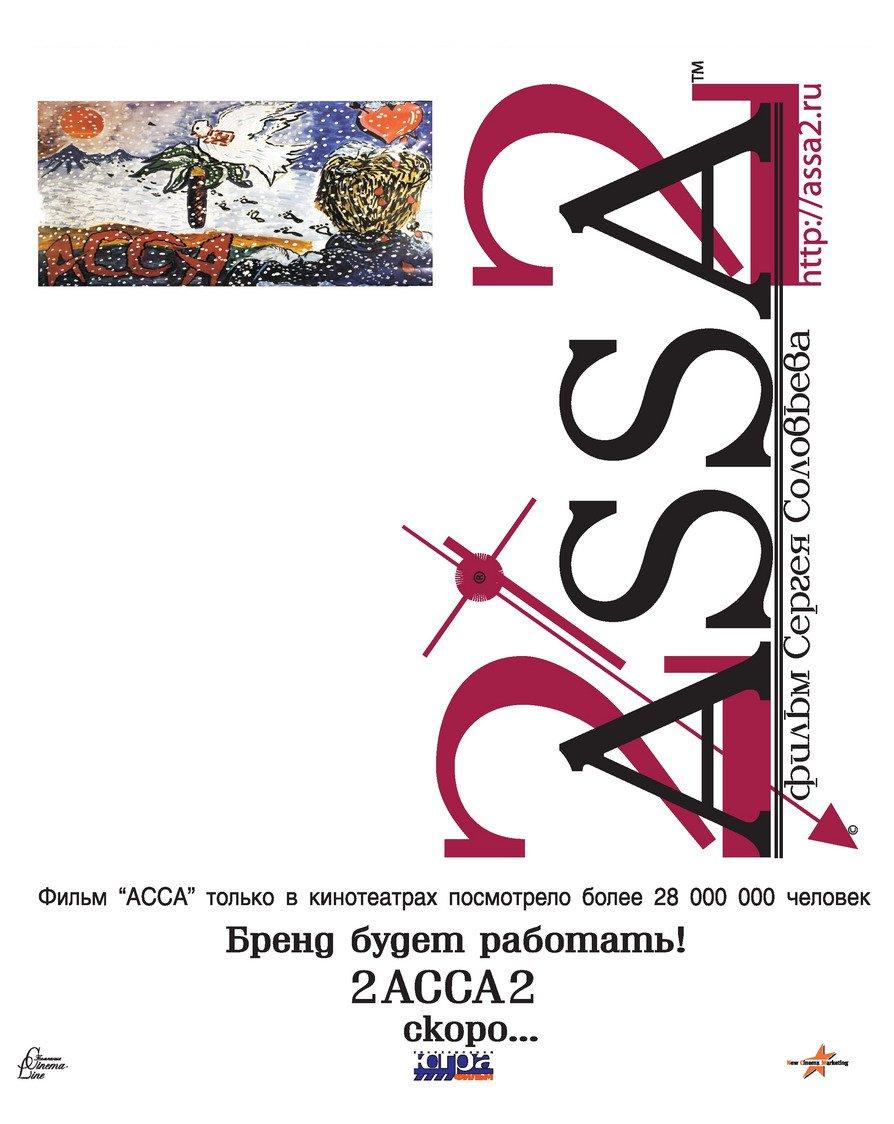 плакат фильма постер 2-АССА-2