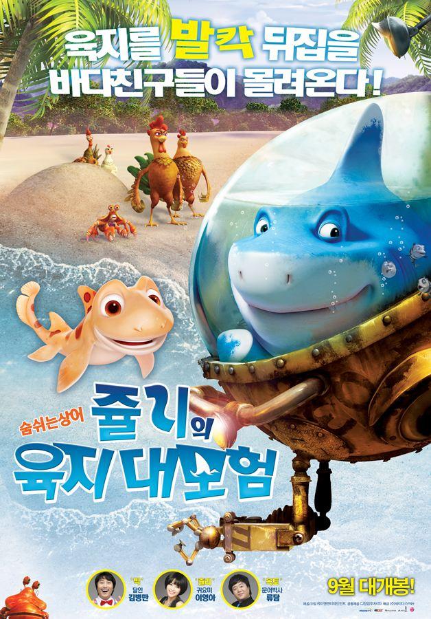 плакат фильма постер Морская бригада