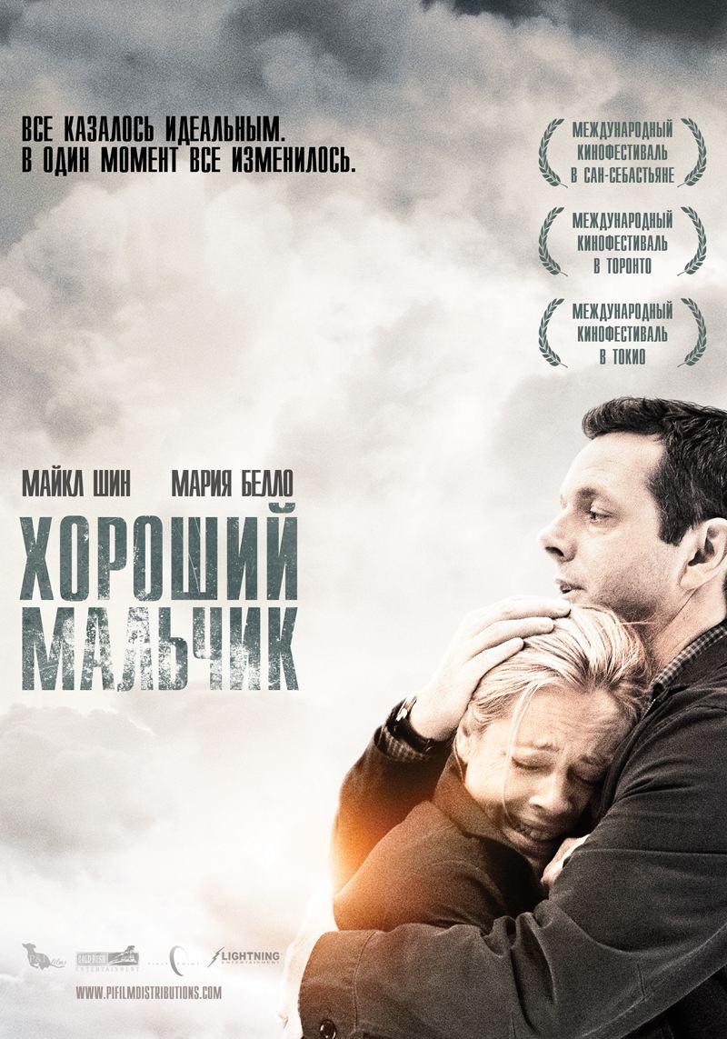плакат фильма постер локализованные Хороший мальчик