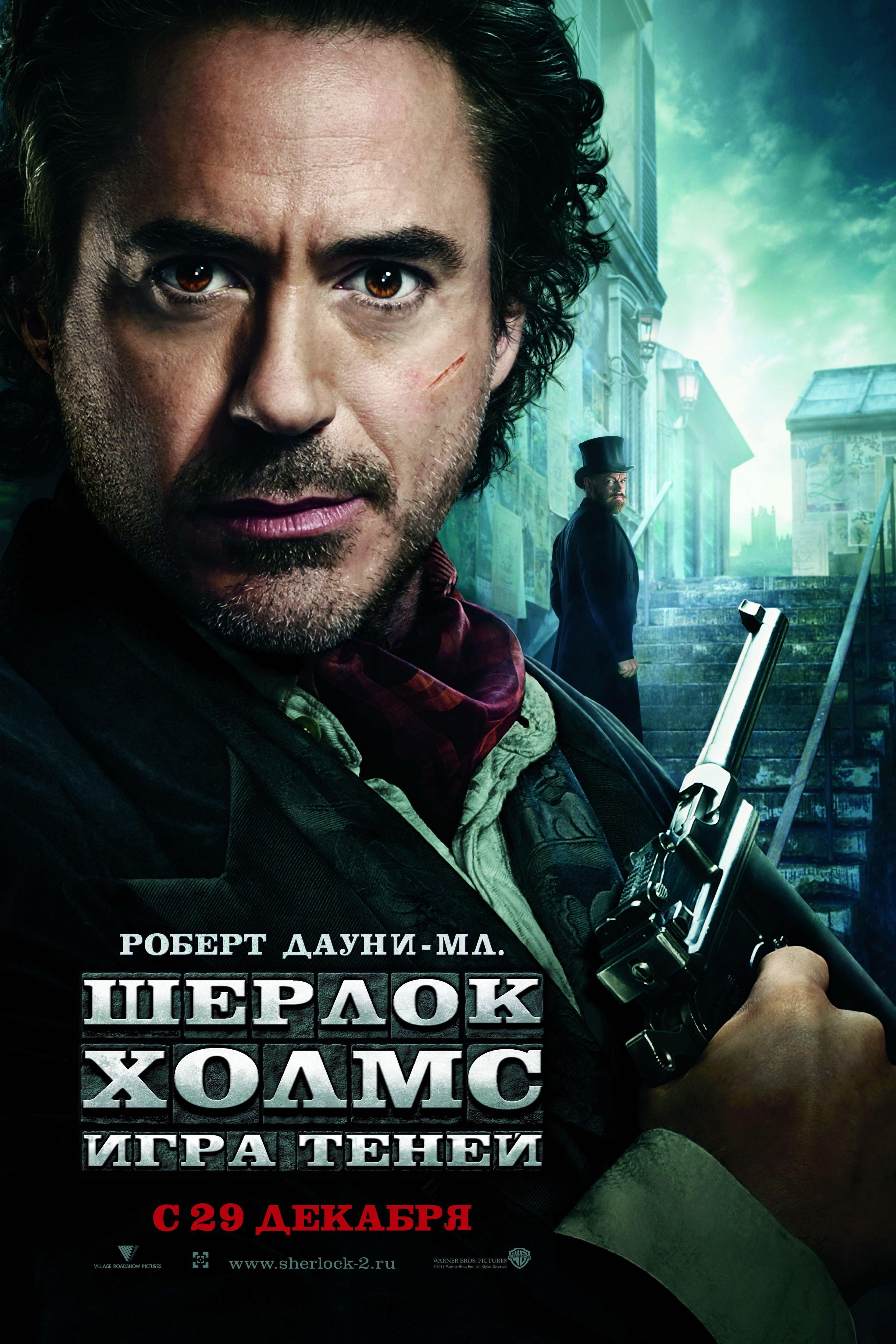 плакат фильма характер-постер локализованные Шерлок Холмс: Игра теней