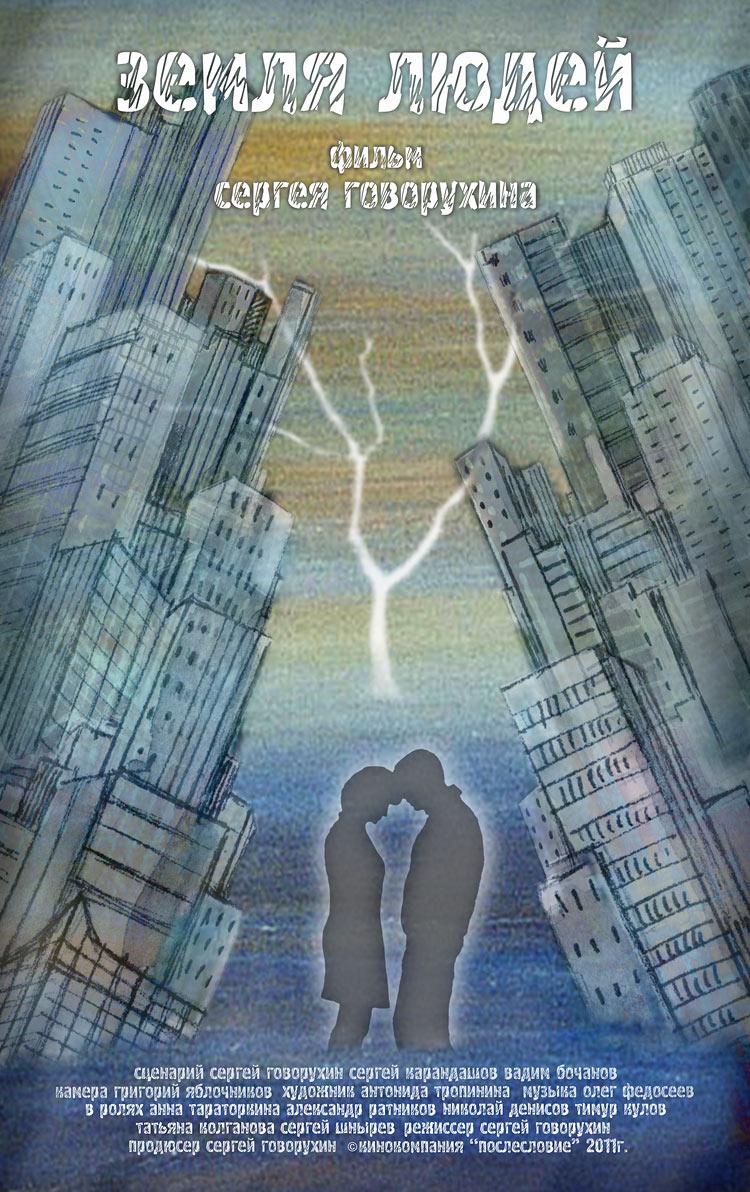 плакат фильма постер Земля людей