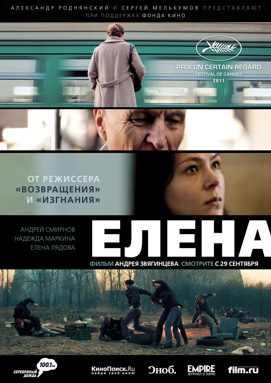 плакат фильма тизер Елена