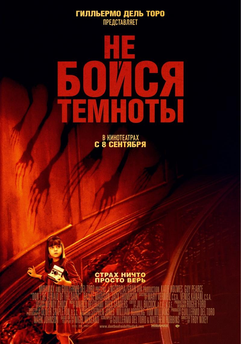 плакат фильма постер локализованные Не бойся темноты