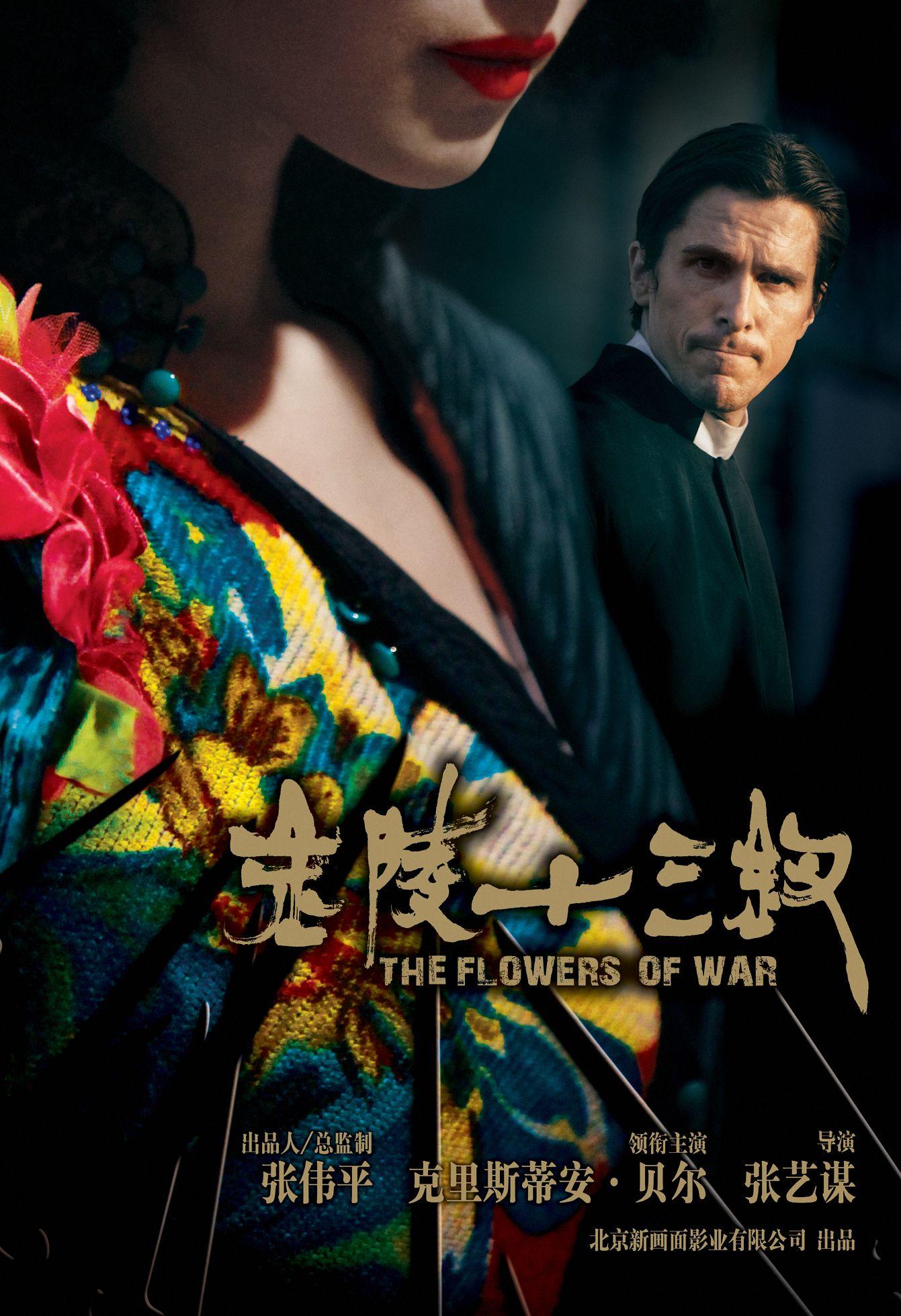 плакат фильма постер Цветы войны