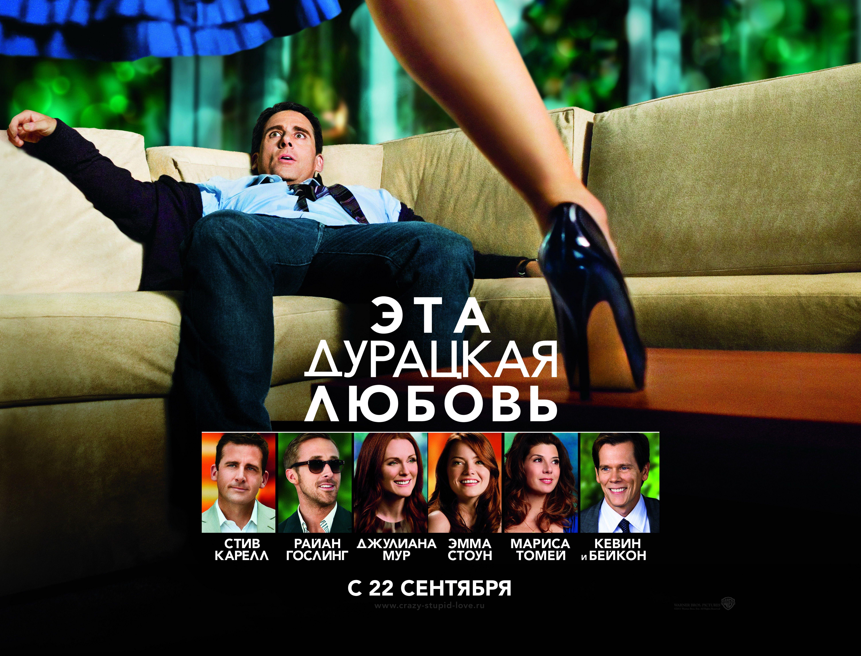 плакат фильма биллборды локализованные Эта — Дурацкая — Любовь