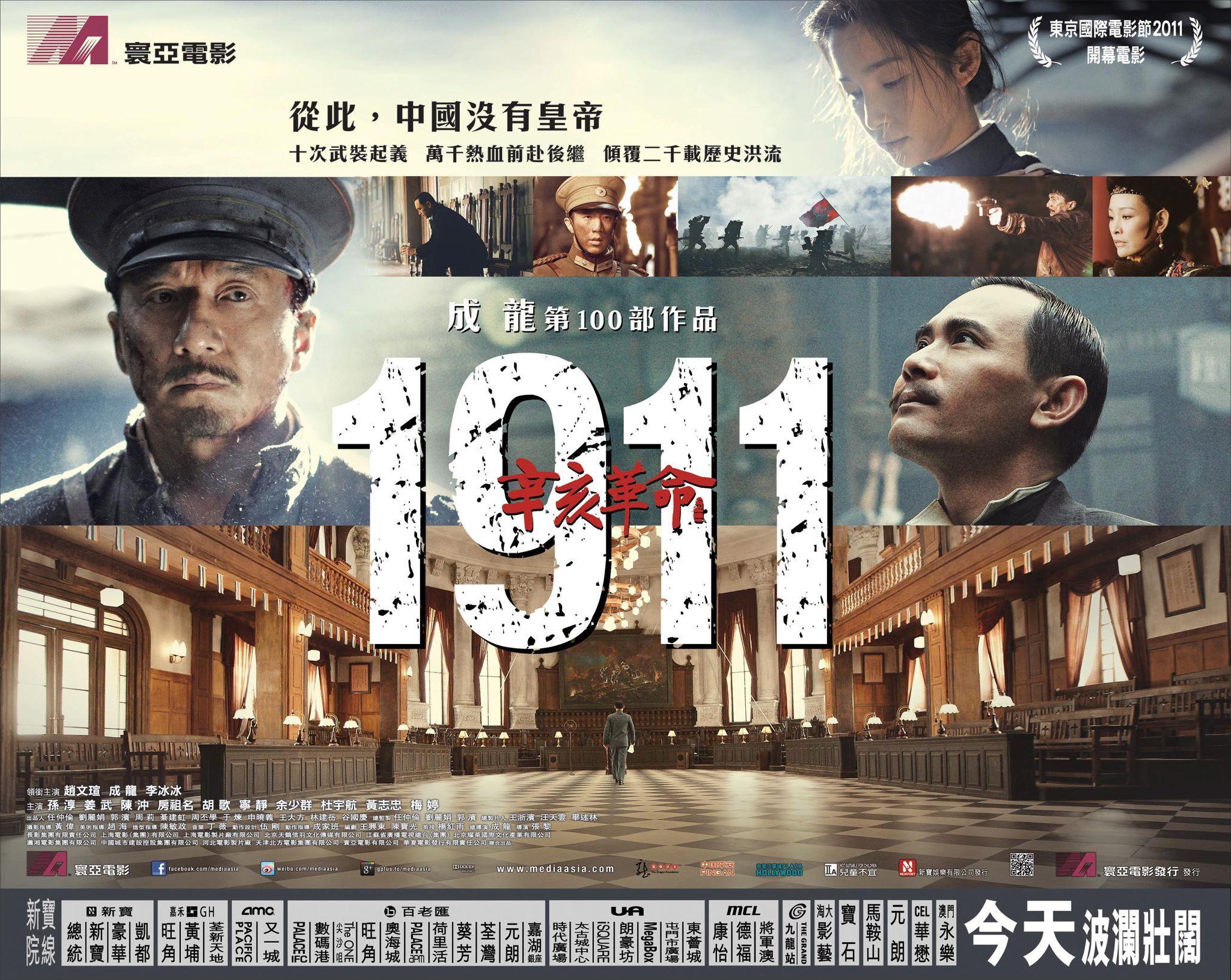 плакат фильма биллборды 1911*