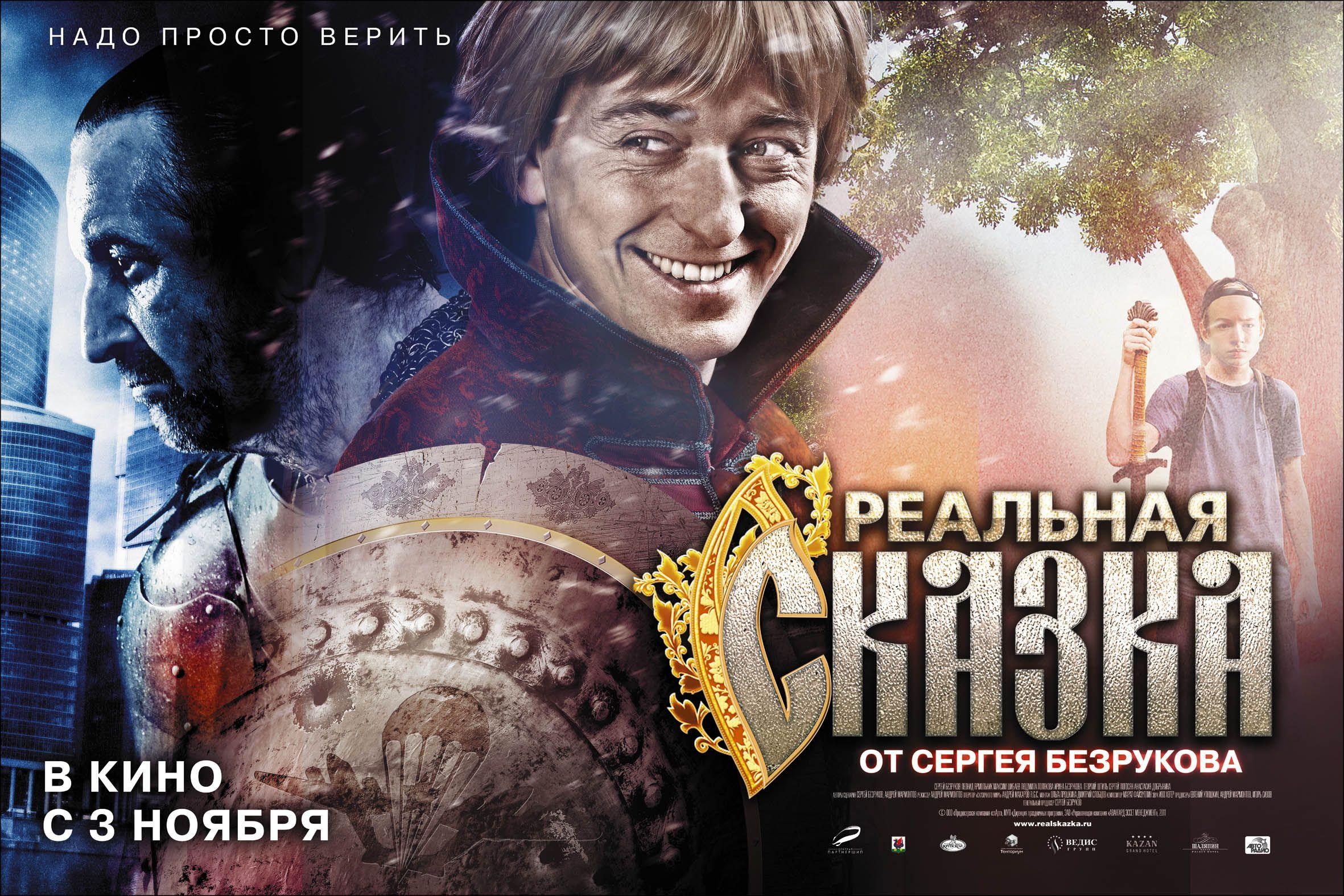 плакат фильма биллборды Реальная сказка