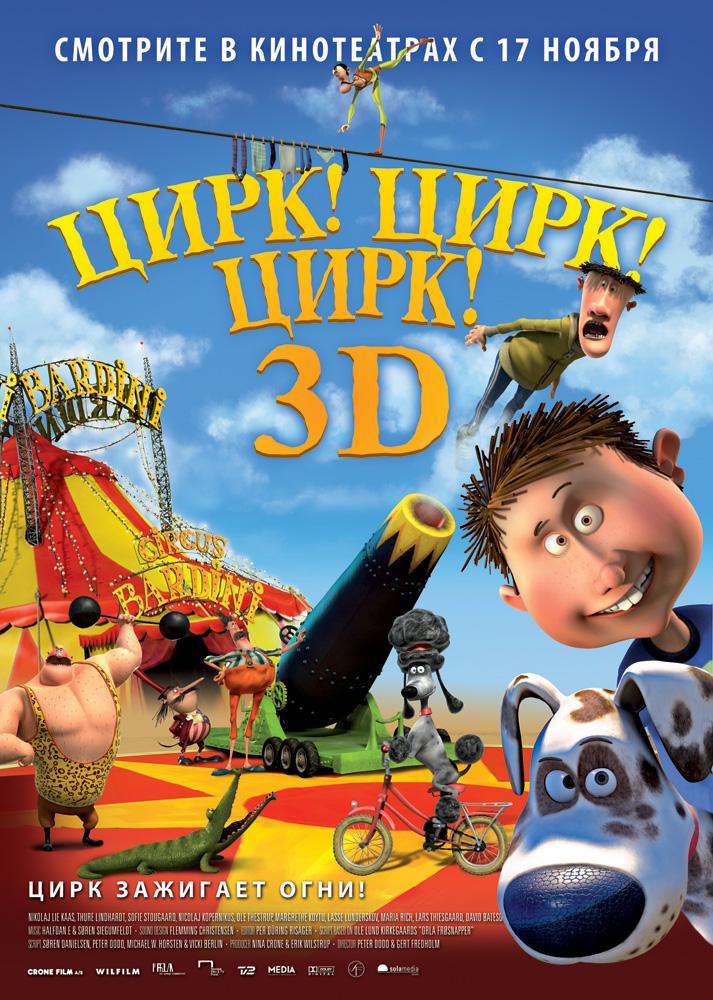 плакат фильма постер локализованные Цирк! Цирк! Цирк!