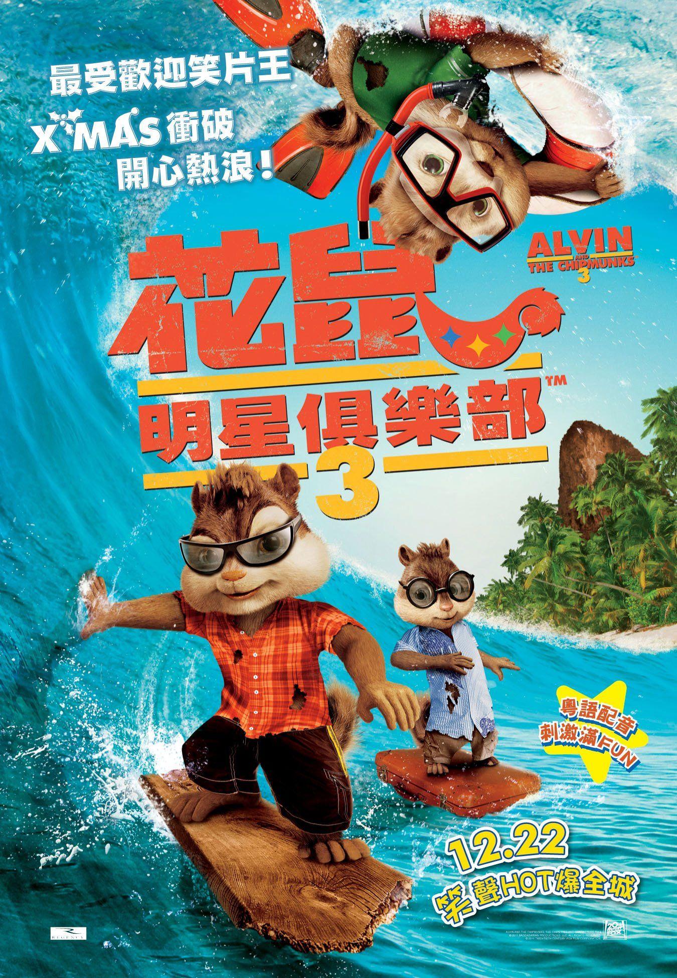 плакат фильма постер Элвин и бурундуки 3