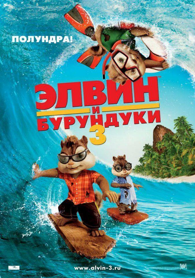 плакат фильма постер локализованные Элвин и бурундуки 3