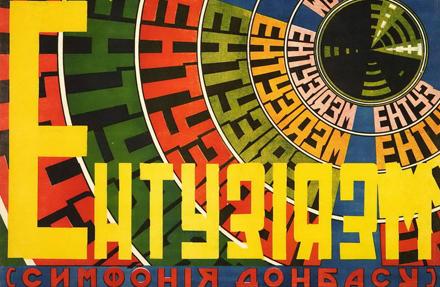 плакат фильма постер Энтузиазм: Симфония Донбасса