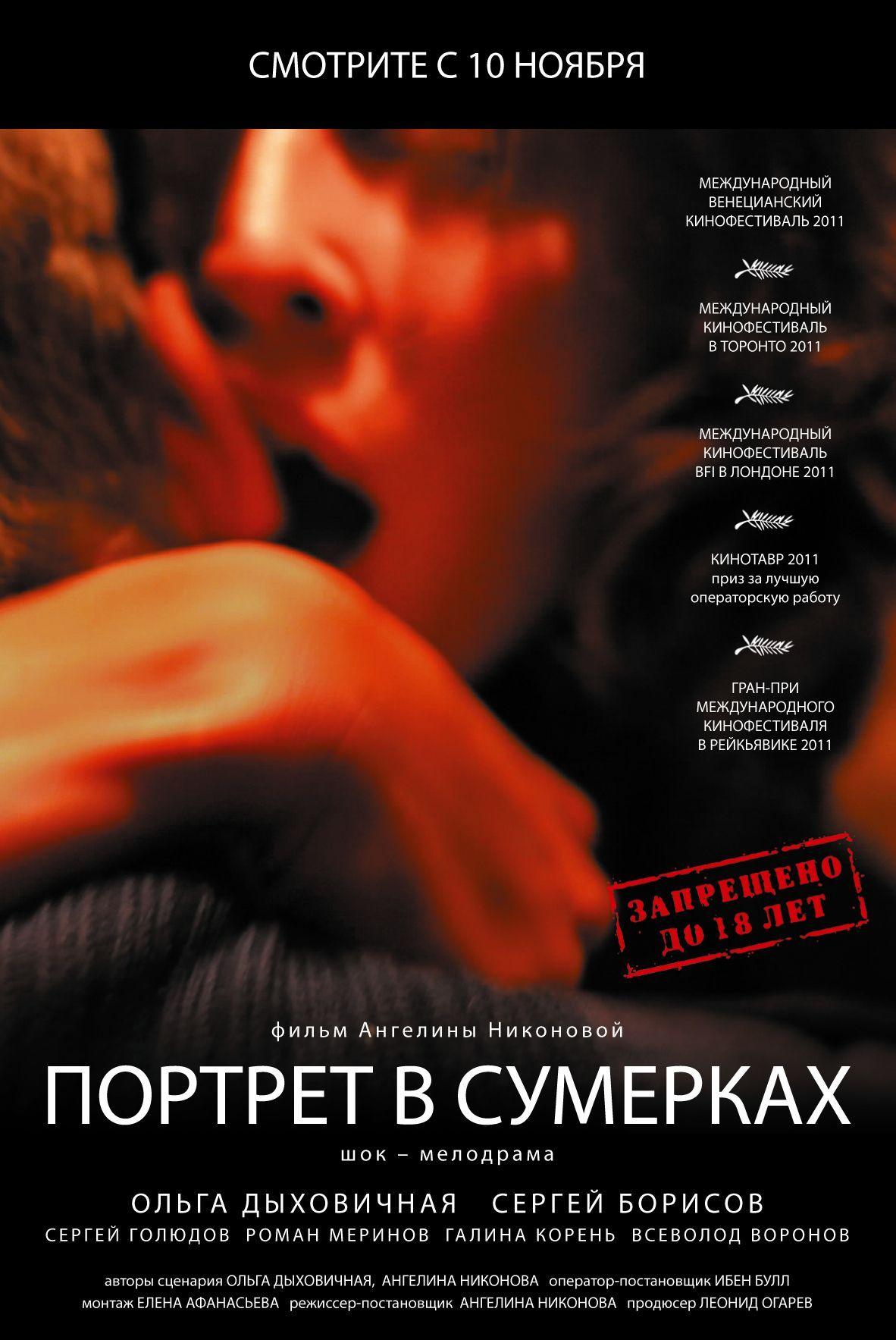 плакат фильма постер Портрет в сумерках