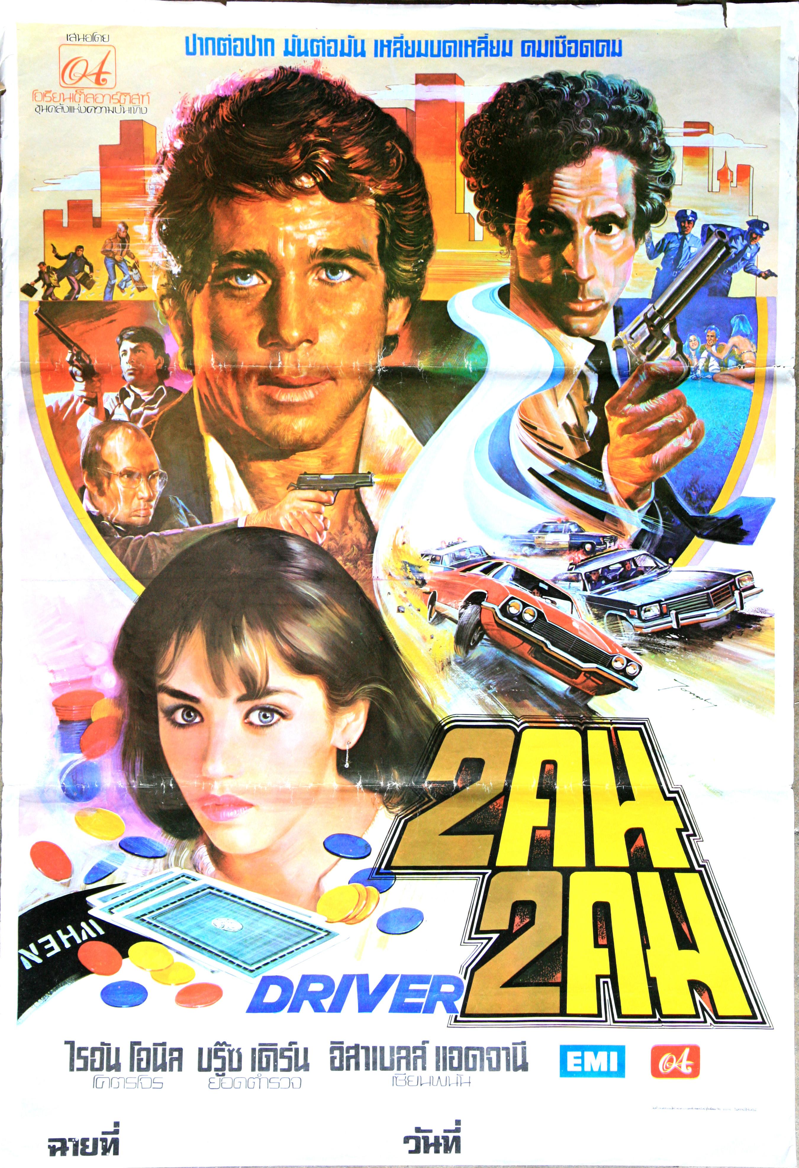 плакат фильма постер Водитель*