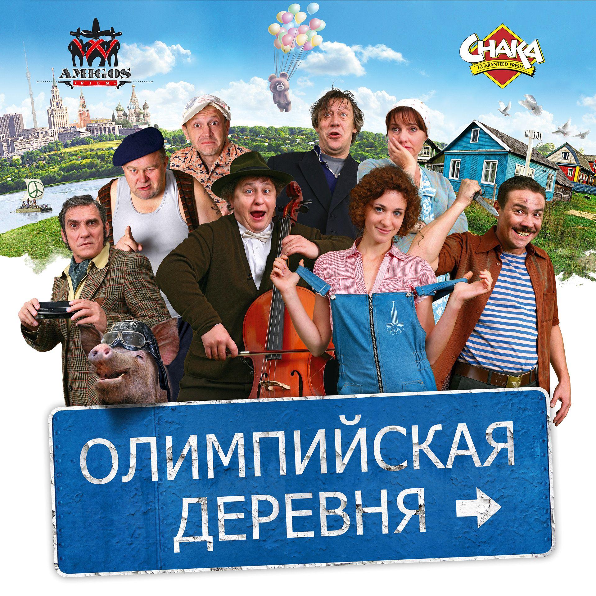 плакат фильма постер Олимпийская деревня