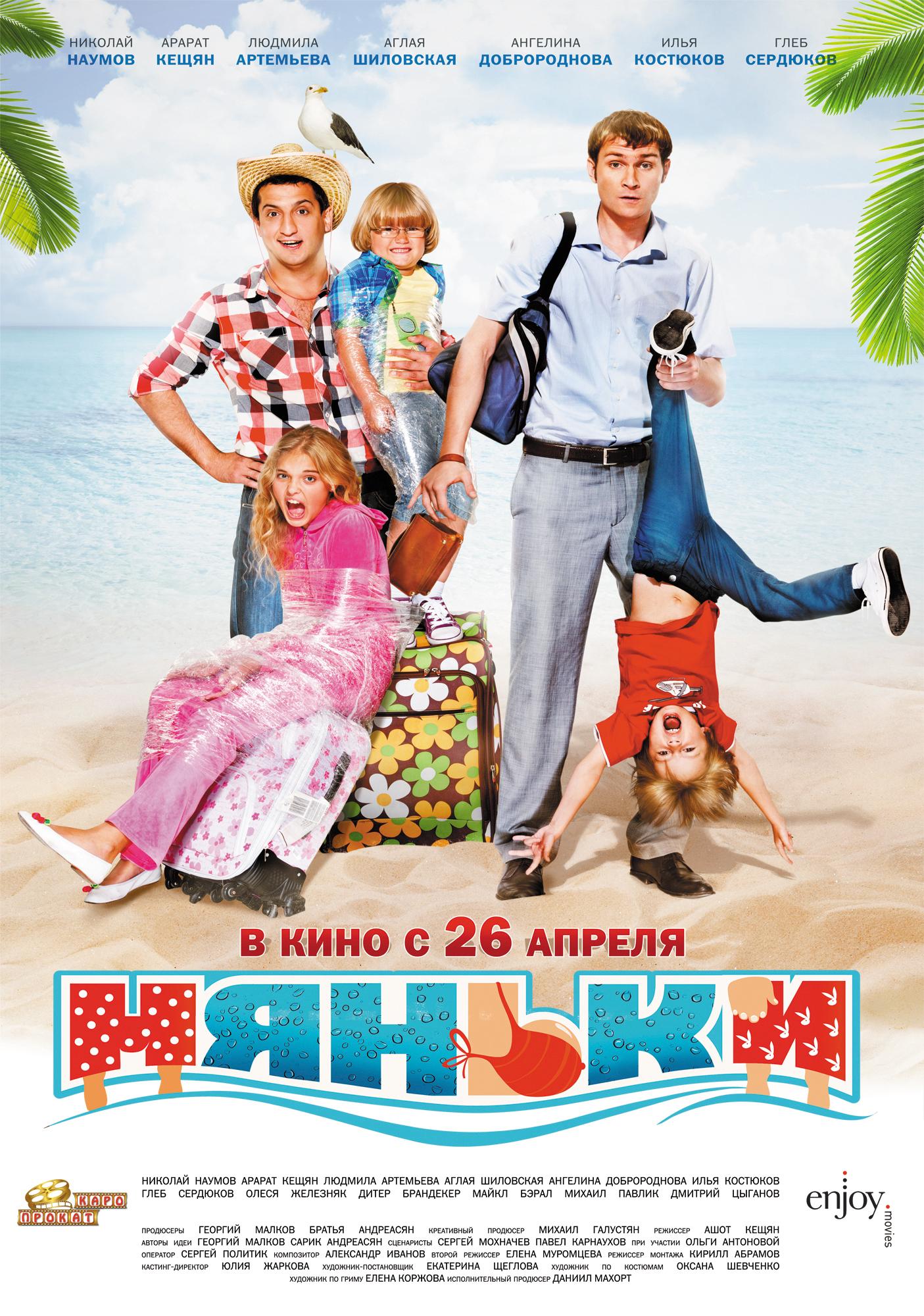 плакат фильма постер Няньки