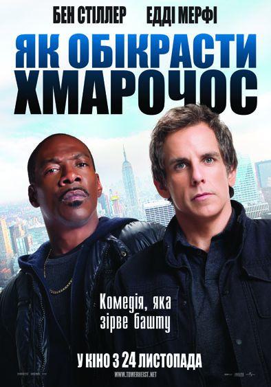 плакат фильма постер Как украсть небоскреб