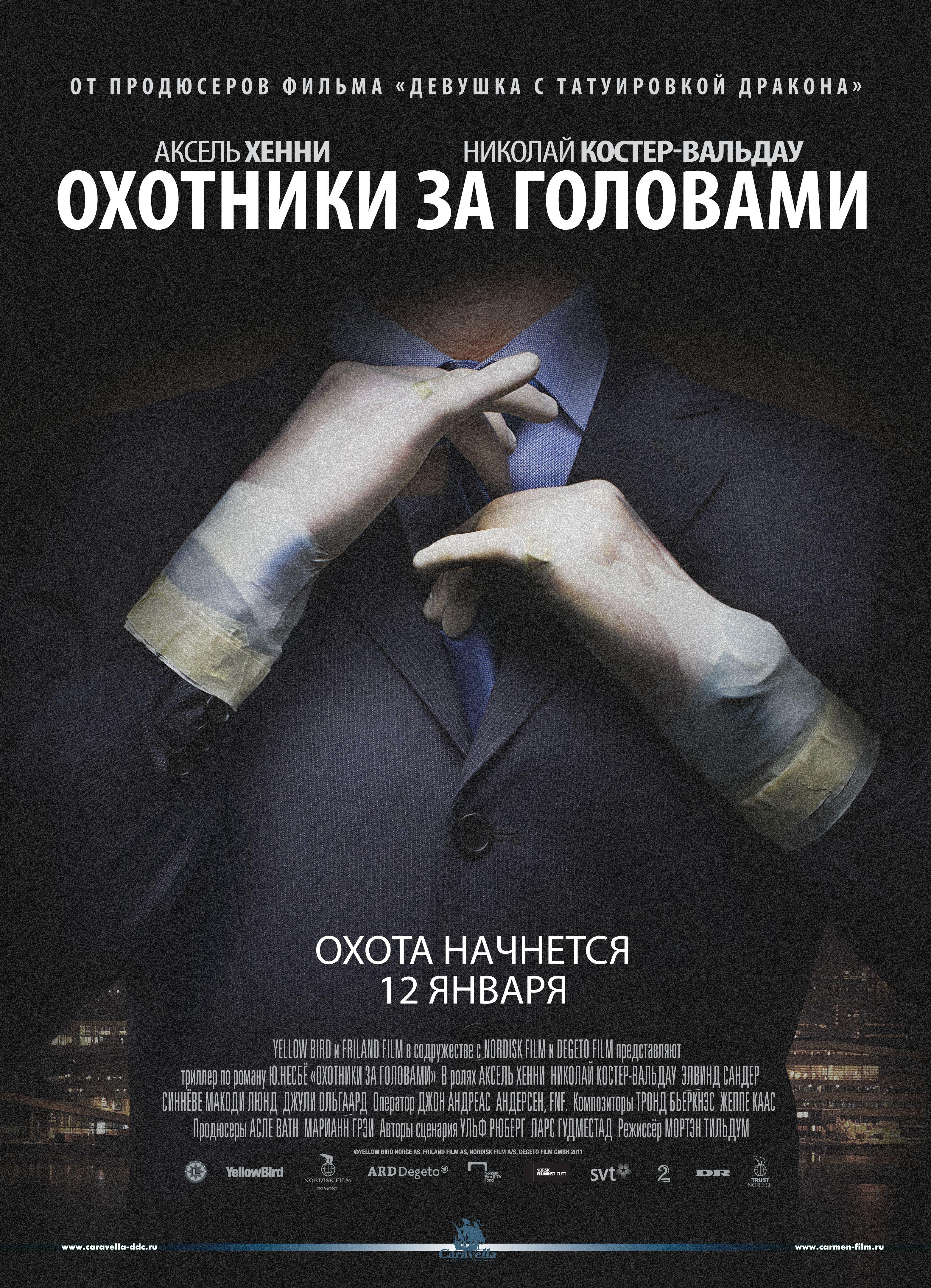 плакат фильма тизер локализованные Охотники за головами