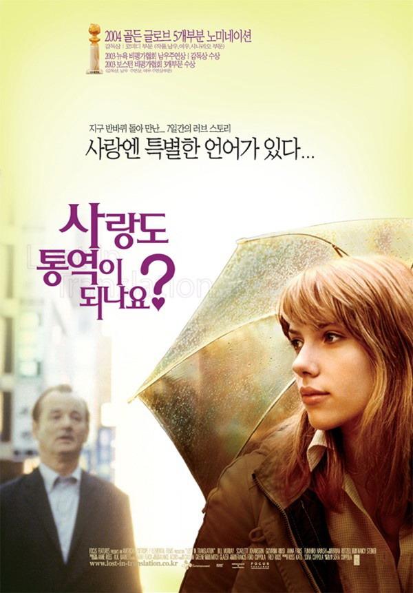 плакат фильма Трудности перевода