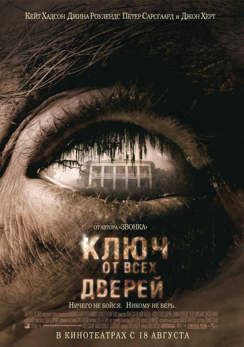 плакат фильма постер Ключ от всех дверей