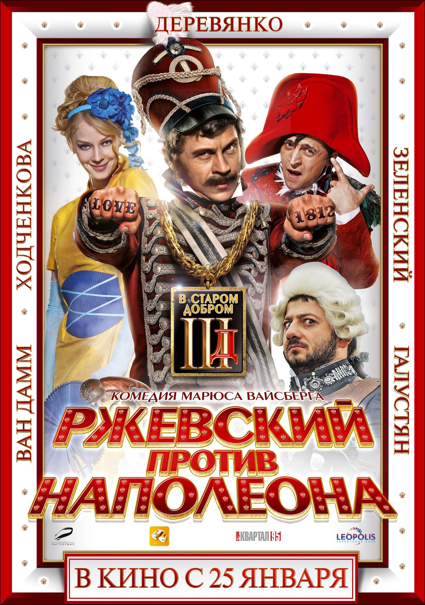 плакат фильма постер Ржевский против Наполеона 3D