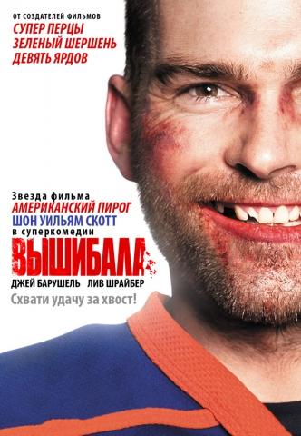плакат фильма тизер локализованные Вышибала