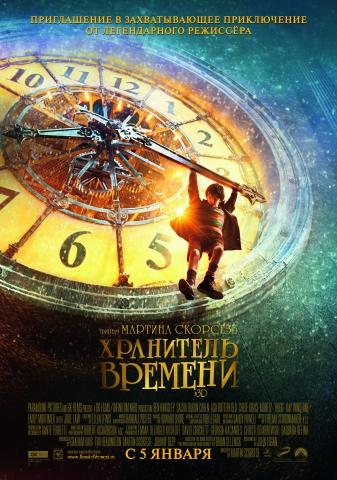 плакат фильма постер локализованные Хранитель времени 3D