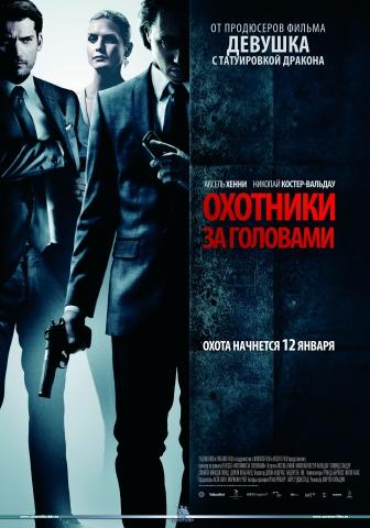 плакат фильма постер локализованные Охотники за головами