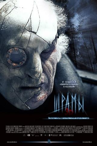 плакат фильма постер локализованные Шрамы 3D