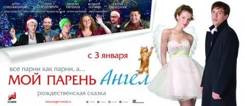плакат фильма баннер Мой парень — ангел