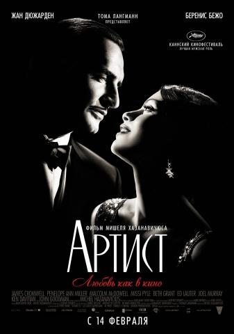 плакат фильма локализованные Артист