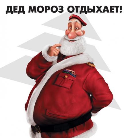 кадр №101089 из фильма Секретная служба Санта Клауса