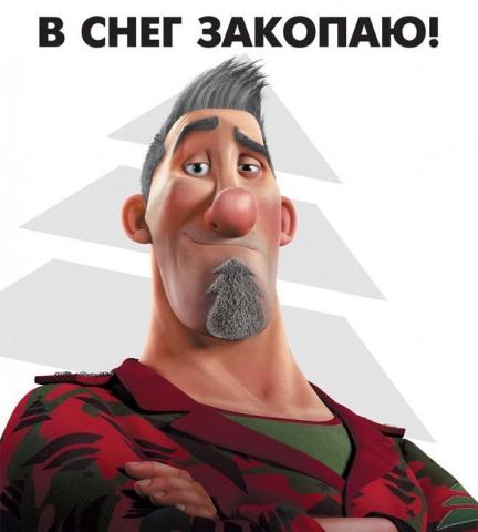 кадр №101090 из фильма Секретная служба Санта Клауса