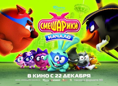 плакат фильма биллборды Смешарики. Начало