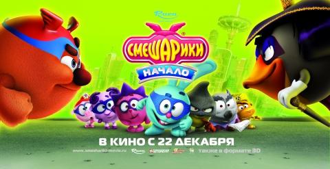 плакат фильма баннер Смешарики. Начало