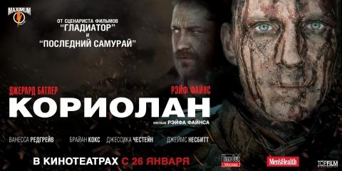 плакат фильма баннер локализованные Кориолан