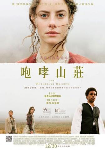 плакат фильма постер Грозовой перевал