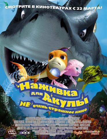 плакат фильма постер локализованные Наживка для акулы
