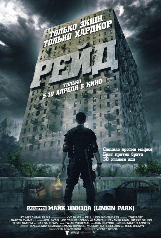 плакат фильма постер локализованные Рейд