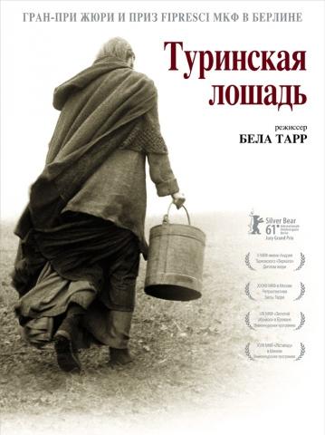 плакат фильма постер локализованные Туринская лошадь