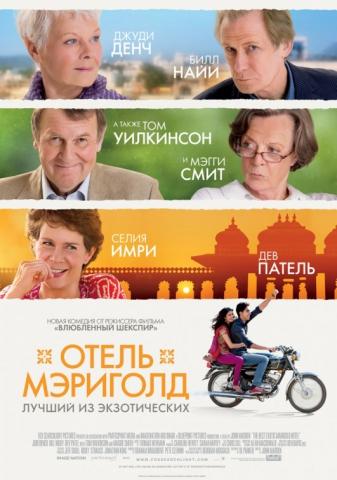 плакат фильма постер локализованные Отель Мэриголд: Лучший из экзотических