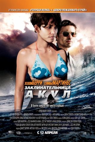 плакат фильма постер локализованные Заклинательница акул