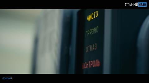 кадр №116060 из фильма Атомный Иван